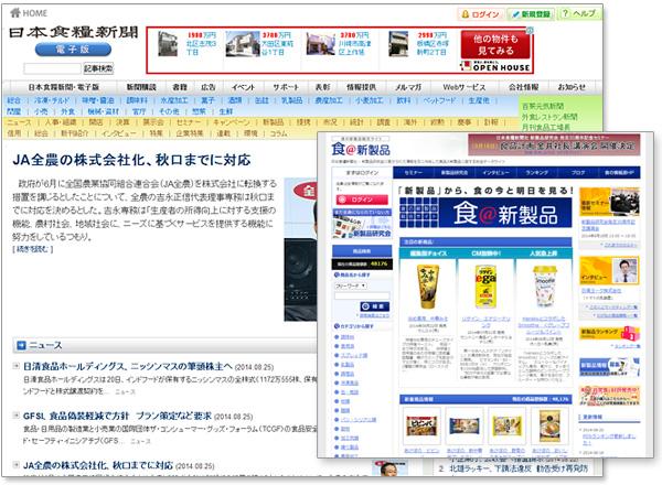 NewsBoxを利用した多メディア展開事例